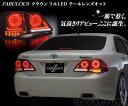 【即納!送料無料】 クラウン GRS200 フルLEDテールランプ/レッド クリア FABULOUS/ファブレス 赤白