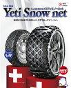 【イェティ/Yeti】 特許品!高級 スノーネット VW フォルクスワーゲン パサート1.8 E-3BADR (195/65R15) M299 イエティ スノーチェーン
