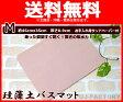 【送料無料!即納】珪藻土マット Mサイズ/ピンク バスマット