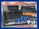 楽天UJ-FACTORY【らくマット】 お得な3点セット Sサイズ(汎用品)車中泊やオートキャンプに♪安心・高品質の日本製! rakuマット 楽マット ラクマット