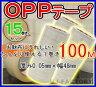 【即納】 OPPテープ 厚み0.05mm×幅48mm×100m×15巻 使いやすい厚さ0.05mm 梱包用透明テープ