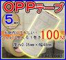 【即納】 OPPテープ 厚み0.05mm×幅48mm×100m×5巻 使いやすい厚さ0.05mm 梱包用透明テープ