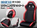 【即納!】★驚きの価格!sparco(スパルコ) セミバケットシート R100★ リクライニングバケットシート ブラック×レッドボーダー