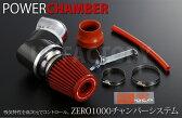 【TOPFUEL/零1000】パワーチャンバー TYPE-2 レッド スイフト 1.3 ZC11S (MT車用)