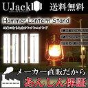 UJack(ユージャック) ハンマーランタンスタンド傾斜地にも 収納ケース付き (シングル