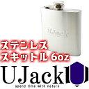 UJack(ユージャック) スキットル 304ステンレス製ウイスキーボトル ヒップフラスク 日本正規品 6oz