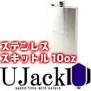 UJack(ユージャック) スキットル 304ステンレス製ウイスキーボトル ヒップフラスク 日本正規品 10oz