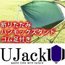 UJack(ユージャック) 折りたたみ自立式ハンモ
