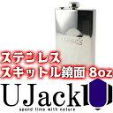 UJack(ユージャック) スキットル 304ステンレス製鏡面タイプウイスキーボトル ヒップフラスク 日本正規品 8oz