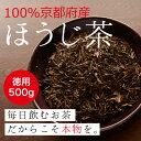 【徳用】宇治ほうじ茶 大容量500g 安心安全の国内産 地産地消