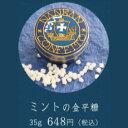 【星果庵】ミントの金平糖