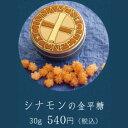 【星果庵】シナモンの金平糖