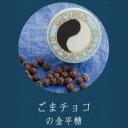 【星果庵】ごまチョコの金平糖