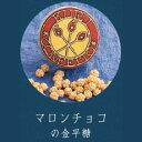 【星果庵】マロンチョコの金平糖