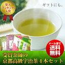 産地直送!受賞茶師の京都高級宇治茶の4本セット 煎茶・深蒸し茶・かりがね・玄米茶 お試し飲み比べにどうぞ! ギフトにも 【DM便送料無料】