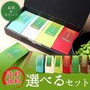 【送料無料】 選べるギフト 全6種類から4個選べる 宇治水出し緑茶ティーバッグ、宇治深