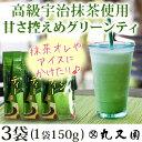 【メール便送料無料】グリーンティ 150g 3袋 セット 京...