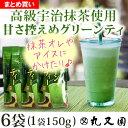 【メール便送料無料】【6袋】グリーンティ 150g×6袋 セ...