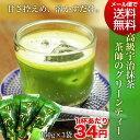 京都より産地直送!甘さ控えめ宇治抹茶のグリーンティ(150g×3袋) 高級お抹茶の宇治茶老舗のグリーンティー 老舗のおいしいお茶、緑茶(日本茶)