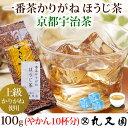 宇治茶の一番茶かりがねほうじ茶100g 上級原料使用のあっさりゴクゴク飲めるほうじちゃです 老舗のおいしいお茶、緑茶(日本茶)です