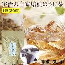 お試し ほうじ茶 ティーバッグ京都宇治茶のほうじ茶 20個×1袋 あっさりゴクゴク飲めるほうじちゃです ほうじ茶 ペットボトル 水筒 にも