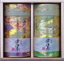 ギフト 宇治茶 缶セットA 煎茶・玄米茶 § 【 宇治茶/お歳暮/内祝/出産内祝い/お中元/ギフトセット/結婚内祝い/快気祝い/香典返し 】
