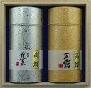 【送料無料】 ギフト 宇治茶 缶桐箱セットC§宇治茶 お菓子 お土産に 京都のお茶屋 宇治茶園のおいしいお茶・宇治茶です。
