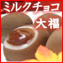 【濃厚チョコレートたっぷり!もちもち!】農園ミルクチョコ大福20個入【YDKG-t】