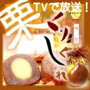 【TV・雑誌で紹介されました!】秋の味覚!栗しぐれ6個【他にないオリジナル竹かごでお届けいたします。