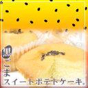 【新商品】黒ごまスイートポテトケーキ。6個入【YDKG-t】【楽ギフ_包装】【楽ギフ_のし宛書】