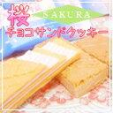 【季節限定商品】サクサクのクッキーで桜風味のチョコレートをはさみました。クッキーとクリームとの味が絶妙です。個包装しています。【期間限定】桜チョコサンドクッキー【YDKG-t】