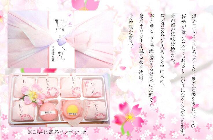 【新商品】【季節限定】伊豆桜しぐれ 8個入 風...の紹介画像3