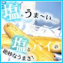 【ランキング1位2位独占!伊豆大島深層海塩ハマネの塩使用】伊豆うま塩パイ【大】18枚入【YDKG-t