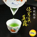 【優等賞玉露】100g【京都 お茶・玉露・緑茶・茶葉】とろんとした一滴、いつまでも余韻の残る旨み。