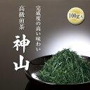 煎茶 神山 100g