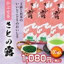 【かぶせ茶  さとの露】 100g袋入【京都 お茶・玉露・煎茶・かぶせ茶・緑茶・茶葉】熱湯で淹れられる