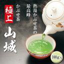 【かぶせ茶  極上 山城】 100g袋入【京都 お茶・玉露・かぶせ茶・緑茶・茶葉】