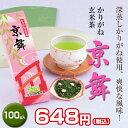 かりがね玄米茶 京舞 100g