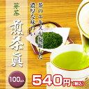 芽茶 煎茶眞 100g