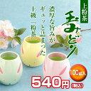 【上粉茶 玉みどり】 100g袋入【京都 お茶・粉茶・日本茶・緑茶・茶葉】