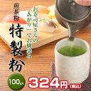 煎茶粉 特製粉 100g