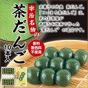 ■茶だんご10串入り【京都 宇治 茶だんご 宇治名物】