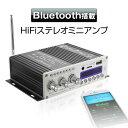 送料無料 オーディオアンプ コンパクト高音質 高出力 USB/SDカード/Bluetooth対応 パワーアンプ Bluetooth Hi-Fi ステレオオーディオアンプ AMP Bluetooth小型アンプ 12V 車載アンプ 【あす楽対応】