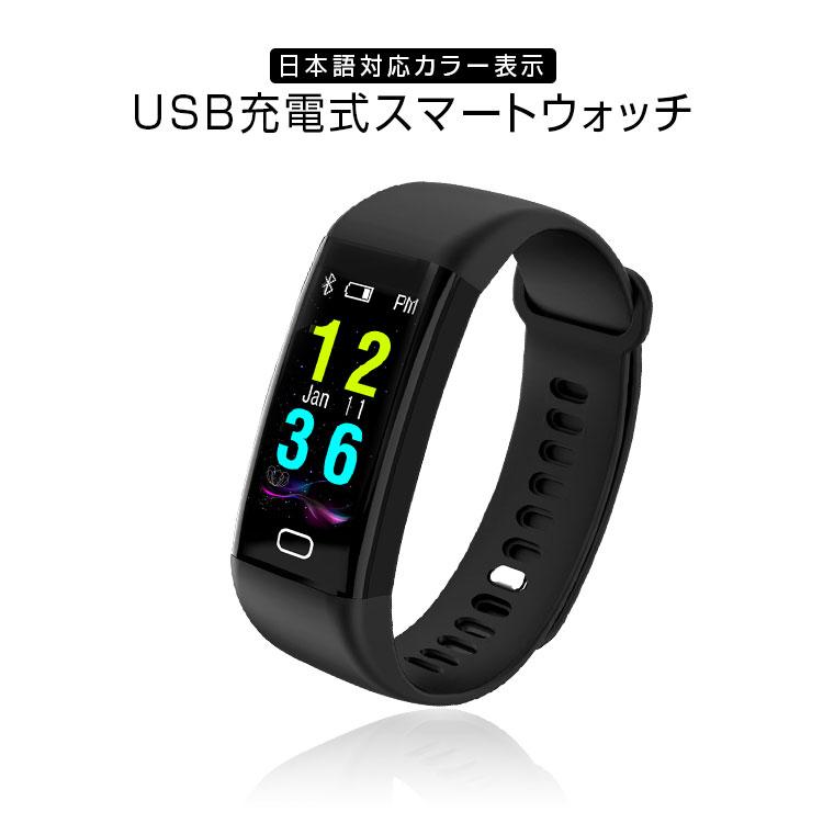 【ゆうパケット3】 スマートウォッチ 血圧計 心拍計 歩数計 カラー液晶 日本語表示 スマートブレスレット IP68防水 iPhone/iOS/Android