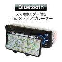 メディアプレーヤー Bluetooth 1DIN デッキ カーオーディオ スマホホルダー付き ハンズフリー FM ラジオ 時計表示 USB SD AUX 60W×4 ブルートゥース 車載 RCA MP3 DC12V 【あす楽対応】