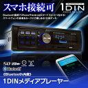 メディアプレーヤー Bluetooth ブルートゥース 1DIN デッキ 車載 USB SD スロット RCA ラジオ AM FM 12V iPhone8 【あす楽対応】