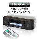 カセットデッキ 車載 Bluetooth 1DINカセットオーディオプレーヤー カセット録音機能 カセットテープ ブルートゥース 1DIN デッキ 軽トラ 音楽 スピーカー内蔵 ウーファー AM FM ラジオ 車載 USB microSD RCA 12V 【あす楽対応】