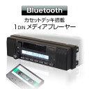 10/20はポイント最大10倍 カセットデッキ 車載 Bluetooth 1DINカセットオーディオプレーヤー カセット録音機能 カセットテープ ブルートゥース 1DIN デッキ 軽トラ 音楽 スピーカー内蔵 ウーファー AM FM ラジオ 車載 USB microSD RCA 12V 【あす楽対応】