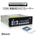 6時間限定クーポン発行中 DVDプレーヤー 1DIN オーディオ デッキ DVD CD Bluetooth ワ