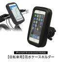 クーポンも発行中!【定形外送料無料】iPhoneケース自転車防水防塵マウントキットナビGPSスマホホルダーハンドル取付ウォータープルーフiPhoneXiPhone8スマートフォンサイクリング